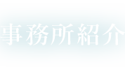 事務所・弁護士情報 -OFFICE-